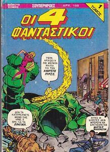 FANTASTIC FOUR GREEK EDITION TPB 1986 REP.#1 3 5 SCARCE MARVEL COMICS