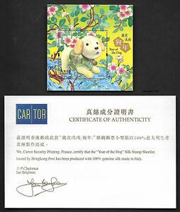 Hong Kong 2018-1 China New Year of the Dog Silk S/S Zodiac Animal 絲綢  狗