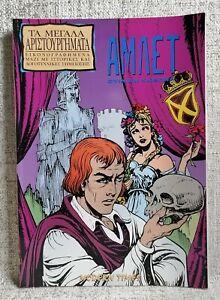 "Classics Illustrated "" Hamlet "" Greek Language 2000 MODERN TIMES"