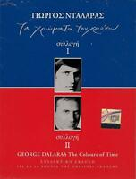 George Dalaras - The Colours of Time | 4 CD