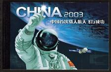 HONG KONG 2003 MNH FIRST MANNED SPACECRAFT BOOKLET COMPLETE