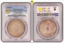 XF Details PCGS 1 Yuan Fat Man dollar (1914)三 China Silver Coin # Y-329 LM-63