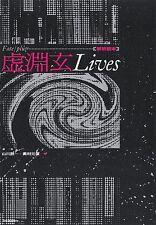 Fate/Plus Gen Urobuchi Lives -Kaiseki dokuhon Decoding Book