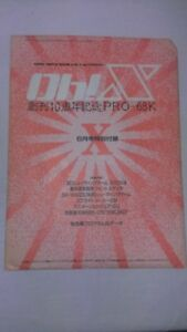 PC Video GAME SION Ⅱ for X68000 3D Shooter Others Japan