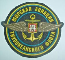 RUSSIAN PATCHES-NAVY AVIATOR/PILOTS PATCH PACIFIC FLEET 'BROWN WINGS'