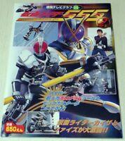 Kamen Rider 555 Book #2 w/Sticker Poster Tokuma TV Graph Tokusatsu Masked