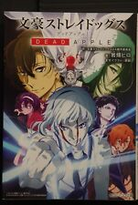 JAPAN novel: Bungo Stray Dogs Dead Apple