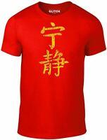 Chinese Serenity Men's T-Shirt - Joke Gift Kung Fu China Martial Arts TV Film