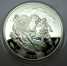 Greece 1000 Drachmes 1990 Silver coin proof Soldiers and horse Italian Invasion