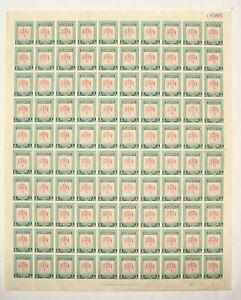 JORDAN 1 Fils Stamp Full Sheet BRADBURY WILKINSON PRINTING