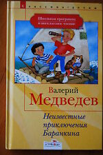 Hardback Ages 9-12 Books for Children in Russian