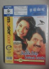 JHOOTH BOLE KAUWA KAATE HINDI  MOVIE(1998) DVD ORIGINAL MOSERBAER FACTORY SEALED