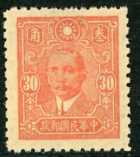 China 1943 Central Trust 30¢ SYS Type A Perf 11 MNH H255
