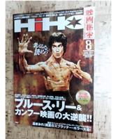 Bruce Lee Jackie Chan HIHO  JAPAN VISUAL movie BOOK 2013/8