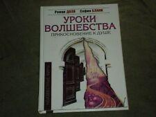 Roman Dolya Sophia Blank Уроки волшебства - Прикосновение к душе Hardcover Rus