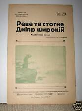 Old Sheet Music The Roar and Moan Dnipr Russian Song