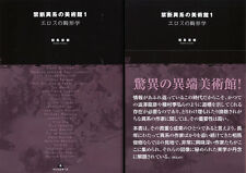 """Toshiki Soma """"The Amazing Heretic Art Museum Vol. 1"""" , Erotic Art Collection."""