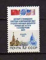 15251) RUSSIA 1987 MNH** Nuovi**  Gorbachev Reagan  -