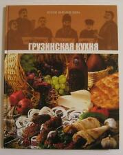 №7 GEORGIAN CUISINE  BOOK COLLECTION CUISINES OF THE WORLD ГРУЗИНСКАЯ КУХНЯ NEW