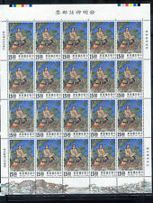 Taiwan RO China , 1994 Invention Myth Postage stamp , Full sheet of 20 sets 661