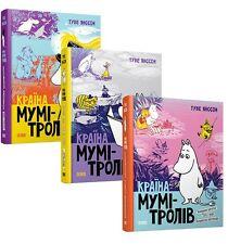 In Ukrainian 3 books - Moomins Mumintroll - by Tove Jansson - Країна мумі-тролів