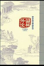 China 2011-5 Famous Scholar Story Idoms Stamp BLK4 booklet儒林外史