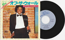 """Michael Jackson OFF THE WALL Disque 45t 7"""" Vinyl Single Record Disc JAPAN 1980"""