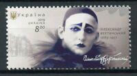 Ukraine 2019 MNH Alexander Vertinsky Russian Cabaret Artist Singer 1v Set Stamps