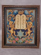 Vintage Jewish Framed Needlepoint Star of David Lion Of Judah 10 Commandments