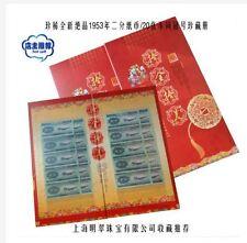 China 1953 2 Fen 20pcs Different Prefix with Folder 1953年二分纸币20枚不同冠号带珍藏册