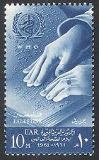 Palestina 1961 que/Naciones Unidas/médico/salud/Braille/Ciego/libros/lectura de manos/1 V n41159