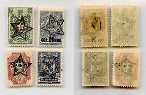 Transcaucasian 1923 SC 1 II 5 mint. rtb6875