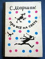 1987 About everything Marshak Маршак Verses Riddles Fairy tales Russian Book