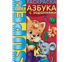 """Super coloring A4 on the ridge """"Alphabet with tasks."""" IN RUSSIAN. FOR KIDS."""