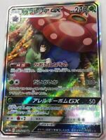 Pokemon card SM11b 062/049 Vileplume GX Erika SR MINT Japanese