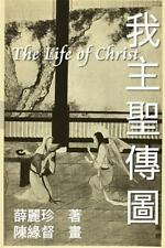 The Life of Christ : Chinese Paintings with Bible Stories (Traditional...