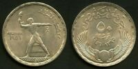 1956 Egypt Large Heavy Silver Coin Fifty Piastres British Evacuation From Egypt