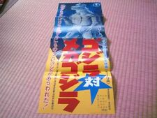 Japanese Movie Poster GODZILLA VS. MECHAGODZILLA 10x28.5inc 1974 etc. *0605