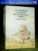 1987 Book Russian love lyrics, a collection of poems by Russian poets (lot 367)