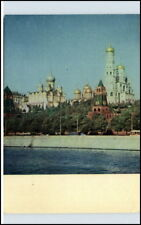 Moscow Moscow U.S.S.R. 1966 Russian Vintage Postcard AK