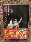 "Nobuyoshi Araki Rare PhotoBook "" Onsen Romance ""ExcellentCondition Free Ship"