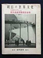 The New York World's Fair 1940 Japanese Photobook