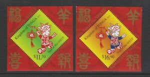 Tonga - 2015, Chinese New Year, Year of the Sheep sheets x 2 - S/A - SG MS1762