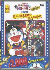 Film Doraemon Boku Momotaro No Nannanosa / Kaito Dorapan Japon DVD E25