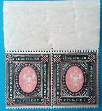 Russia(Imperial)1910-17 SC//138 MNHOG block of 2 ERROR shifted center colour