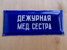 NURSE ON DUTY Metal army Hospital Medical Enamel PLAQUE CCCP Russian Soviet USSR