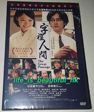 THE GREAT PASSAGE - NEW DVD - MIYAZAKI AOI JAPAN MOVIE ENG SUB R3