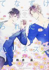 Tenazukeraretai Harinezumi YAOI Manga Japanese / Suzukura Haru