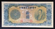 China, Federal Reserve Bank of China, 10 Yuan, 1944, P-J82 Block #1