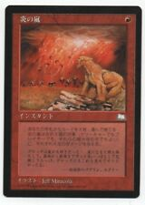 Firestorm MTG Weatherlight Japanese NM-